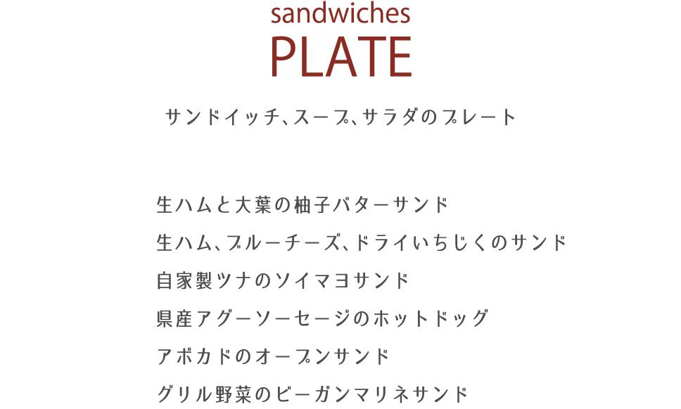 サンドイッチプレート:ベジタリアン/ビーガン対応可能